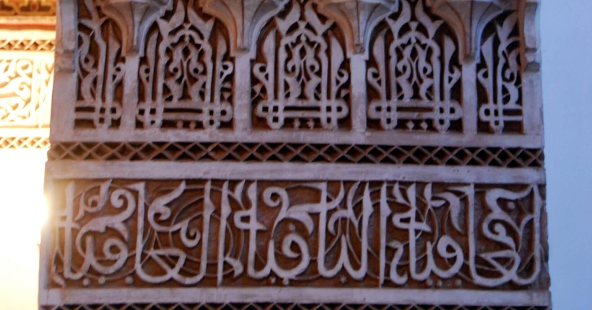 Detalle Talla y Estucos del Palacio de la Bahía. Marrakech, Marruecos.